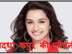 Shraddha Kapoor biography hindi