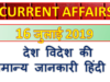 16 July 2019 Gk question in Hindi