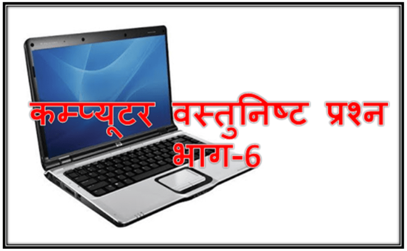 Computer gk in Hindi part 6