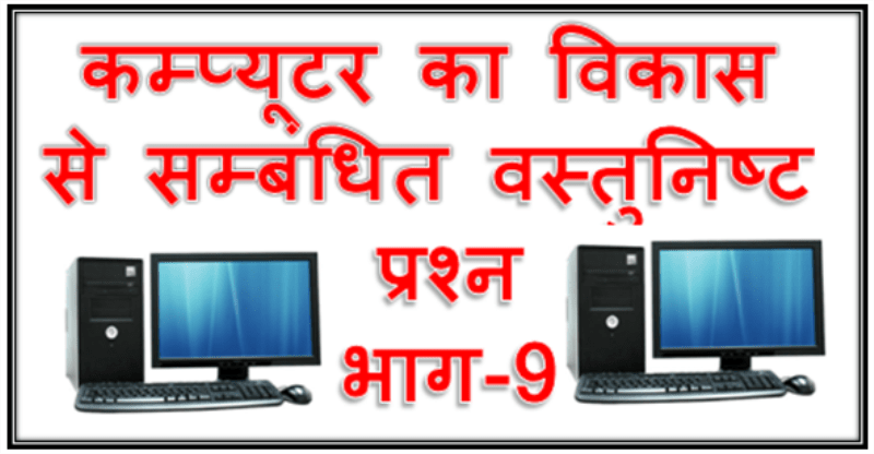 Computer gk in Hindi part 9