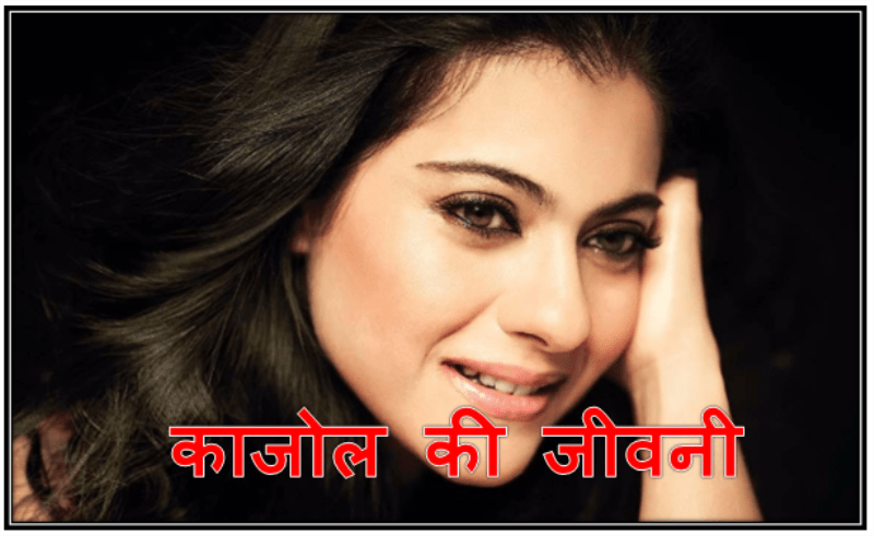 Kajol biography hindi