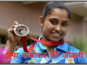Dipa Karmakar biography hindi