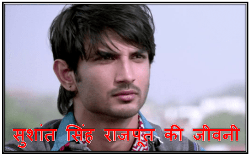 Sushant Singh Rajput biography hindi