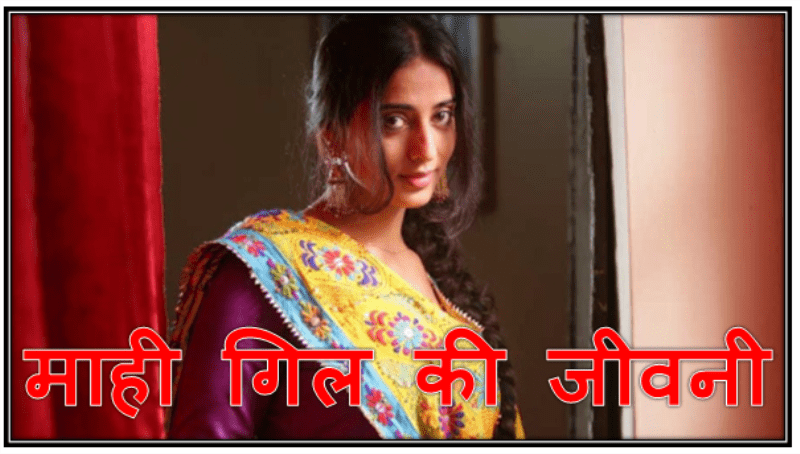 Mahie Gill biography hindi
