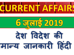 6 July 2019 Gk question in Hindi