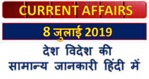 8 July 2019 Gk question in Hindi