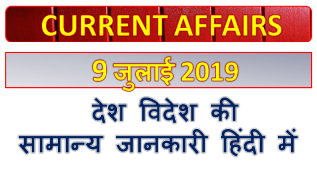 9 July 2019 Gk question in Hindi