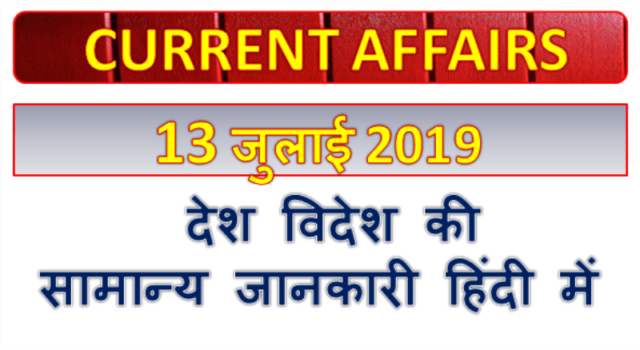 13 July 2019 Gk question in Hindi