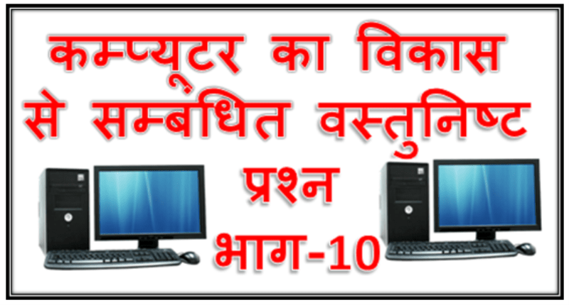 Computer gk in Hindi part 10