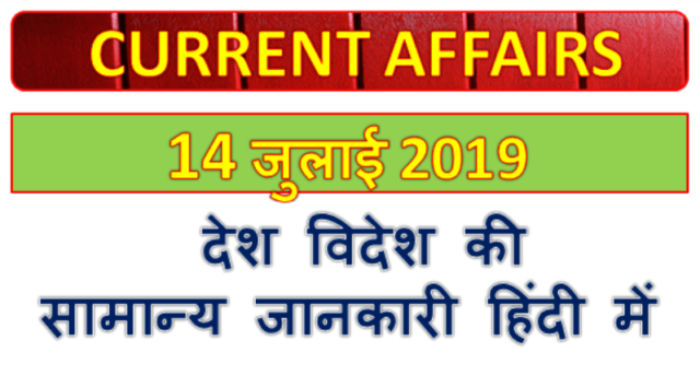 14 July 2019 Gk question in Hindi