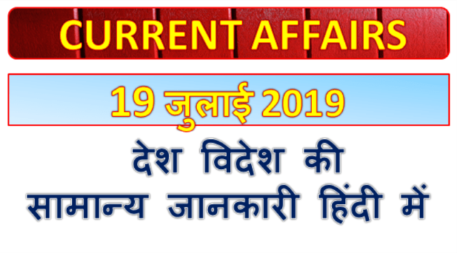 19 July 2019 Gk question in Hindi