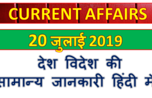 20 July 2019 Gk question in Hindi