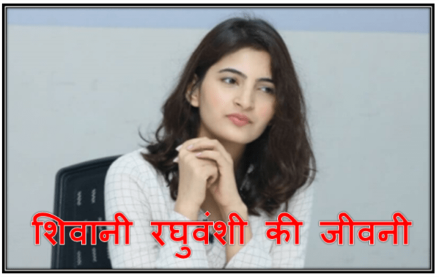 Shivani Raghuvanshi biography hindi