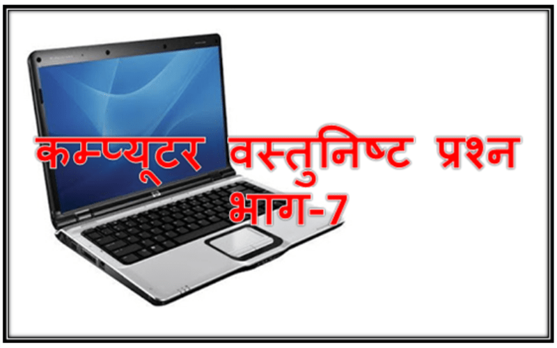 Computer gk in Hindi part 7