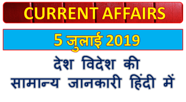 5 July 2019 Gk question in Hindi