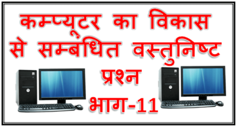 Computer gk in Hindi part 11