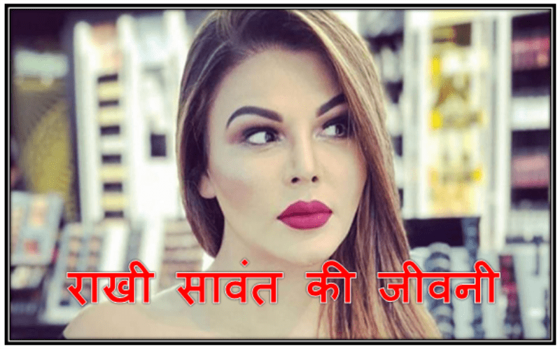 Rakhi sawant biography hindi