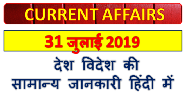 31 July 2019 Gk question in Hindi