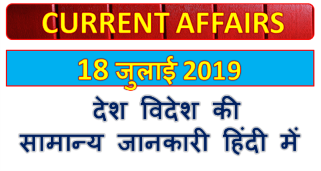 18 July 2019 Gk question in Hindi