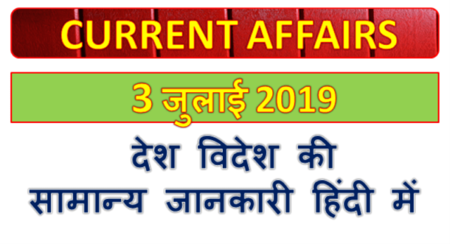 3 July 2019 Gk question in Hindi