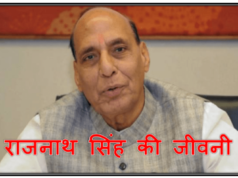 Rajnath Singh biography hindi