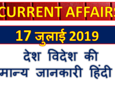 17 July 2019 Gk question in Hindi