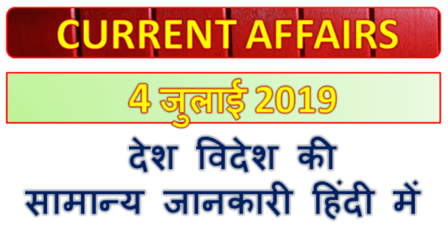 4 July 2019 Gk question in Hindi