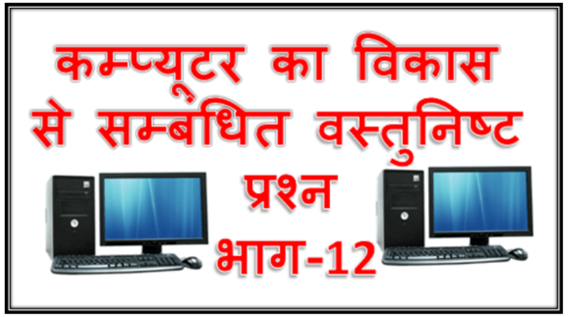 Computer gk in Hindi part 12