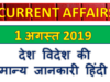 1 August 2019 Gk question in Hindi