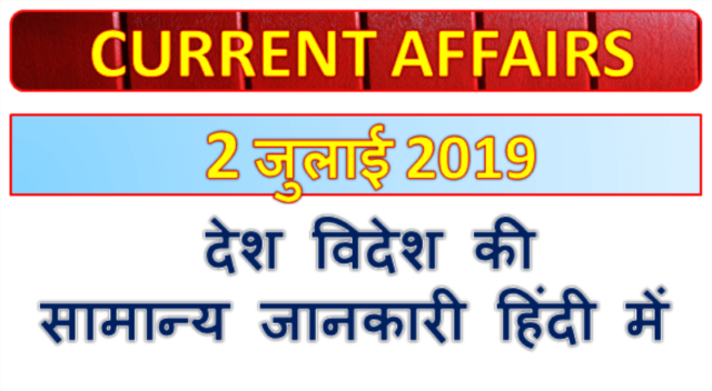 2 July 2019 Gk question in Hindi