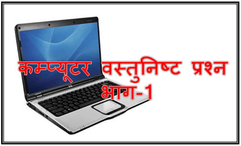 Computer gk in Hindi part 1