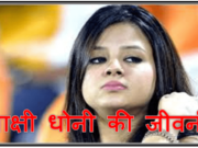 Shakshi Dhoni biography hindi
