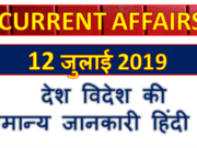 12 July 2019 Gk question in Hindi