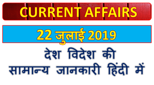 22 July 2019 Gk question in Hindi