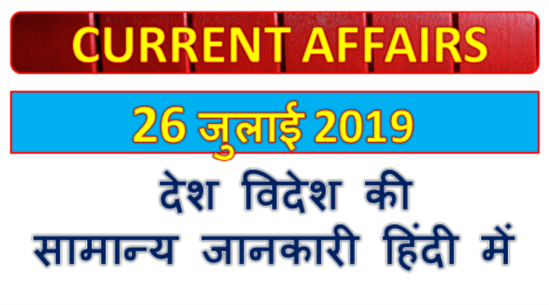 26 July 2019 Gk question in Hindi