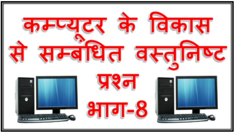 Computer gk in Hindi part 8