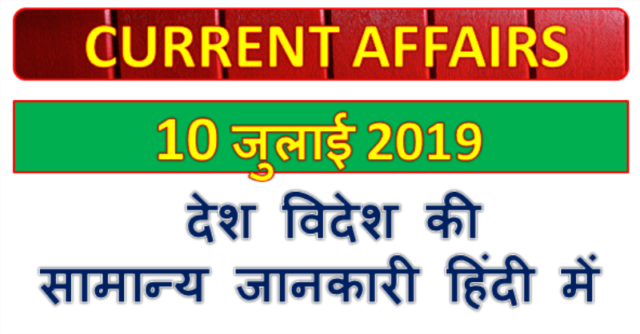 10 July 2019 Gk question in Hindi