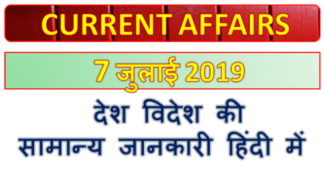 7 July 2019 Gk question in Hindi
