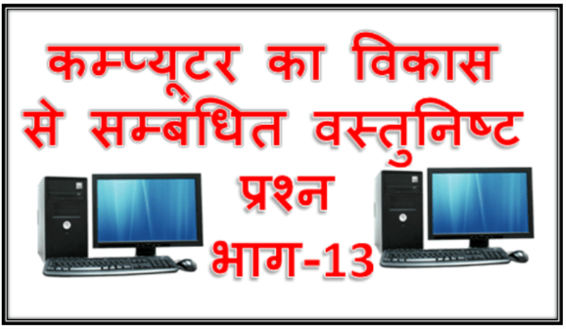 Computer gk in Hindi part 13