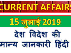 15 July 2019 Gk question in Hindi