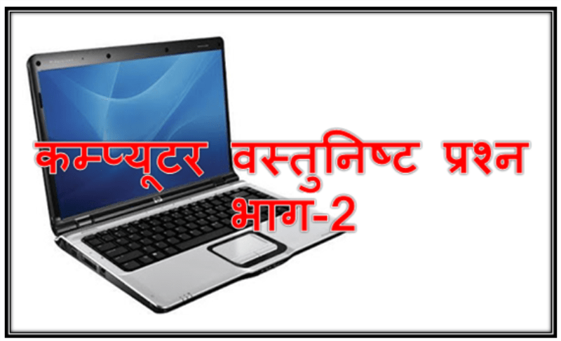 Computer gk in Hindi part 2