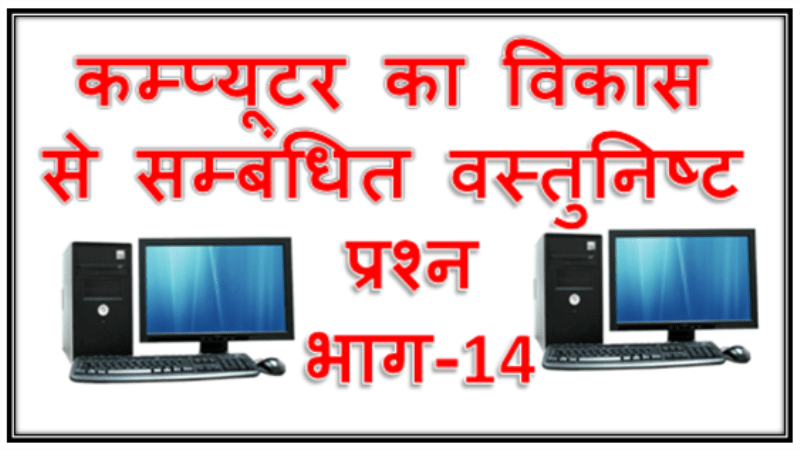 Computer gk in Hindi part 14