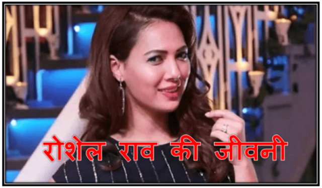 Rochelle rao biography hindi