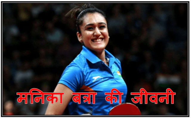 Manika Batra biography hindi