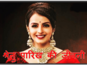 Shrenu Parikh biography hindi