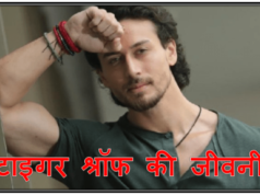 Tiger Shroff biography hindi