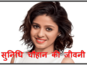 Sunidhi Chauhan biography hindi