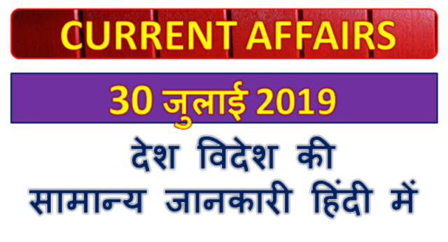 30 July 2019 Gk question in Hindi