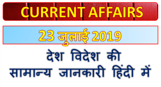 23 July 2019 Gk question in Hindi