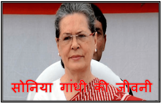 Sonia Gandhi biography hindi